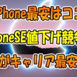 今iPhone最安はココ!iPhoneSE値下げ競争で楽天モバイルがキャリア最安を誇示