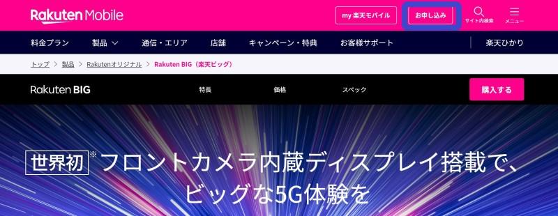 1.楽天モバイルトップページ右上の「お申込み」ボタンから進む