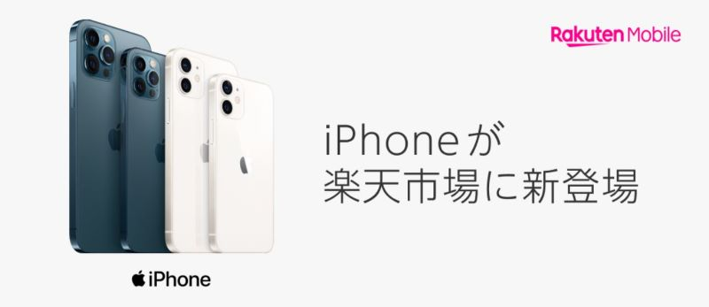 Apple Authorized ResellerとしてiPhoneの販売を開始した楽天モバイルは2021年6月22日に楽天市場で最新iPhoneの取り扱いを開始している