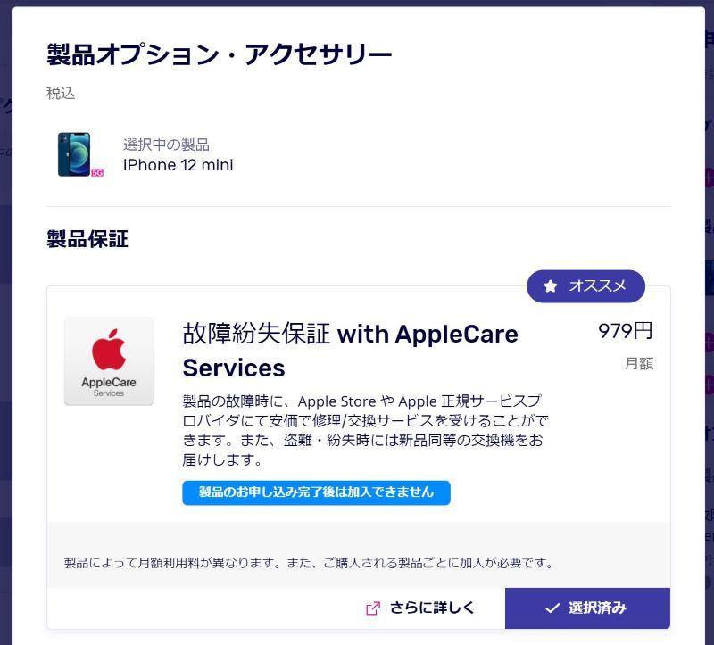5.端末保証の有無を選択「故障紛失保証 with AppleCare Services」は月額979円の有料オプション