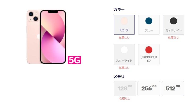 楽天モバイルのiPhoneの色&ストレージ容量毎の在庫状況の確認方法