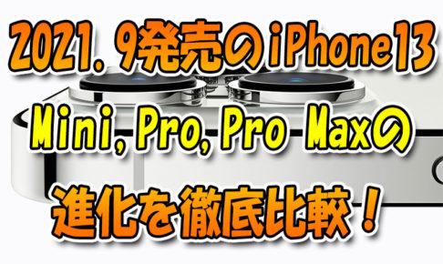 ★2021年9月発売iPhone13、Mini、Pro、Pro-Maxの進化を徹底比較!Pro版のProMotionでヌルヌル