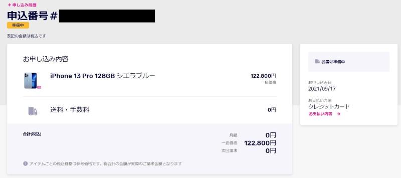 ★My楽天モバイルのiPhone13Proの予約申込履歴