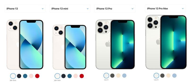 ★iPhone13シリーズ4モデルの見た目&カラー比較表