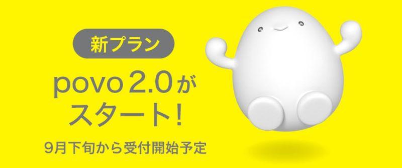 povo2.0の公式バナー_正式スタートは9月下旬