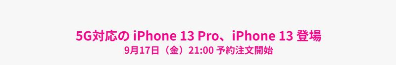 楽天モバイルでiPhone13の予約確定の公式表記