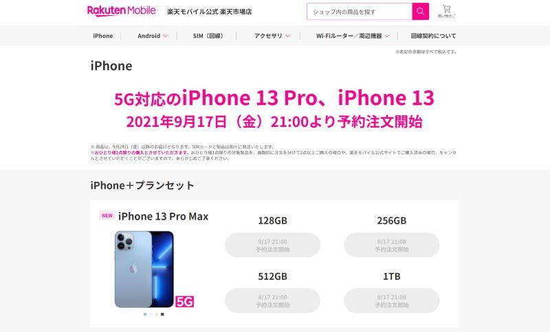 楽天モバイル公式 楽天市場店のiPhone13予約ページ