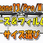 新旧サイズ比較!iPhone13,Pro,Miniのケース&フィルムのサイズ選び