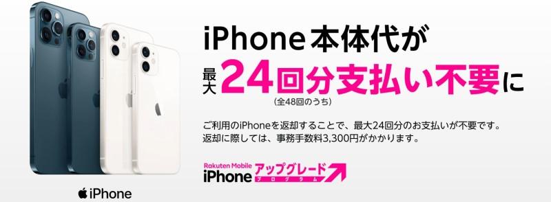 楽天モバイルiPhoneアップグレードプログラム_公式バナー