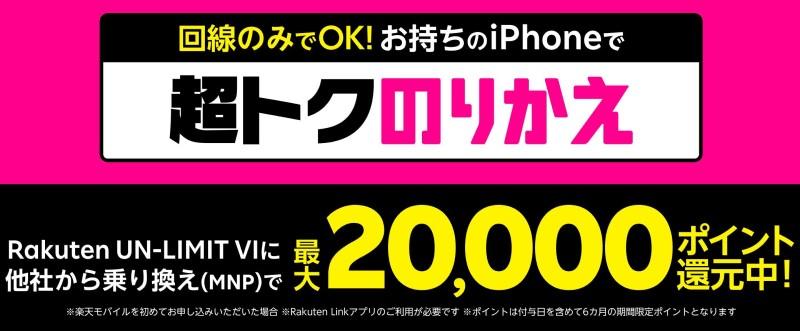 楽天モバイルに他回線から乗り換え(MNP)で最大20,000ポイントが貰えるキャンペーンもある