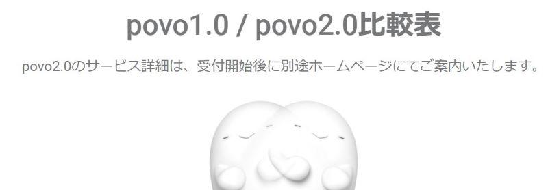 povo1.0と2.0の比較表