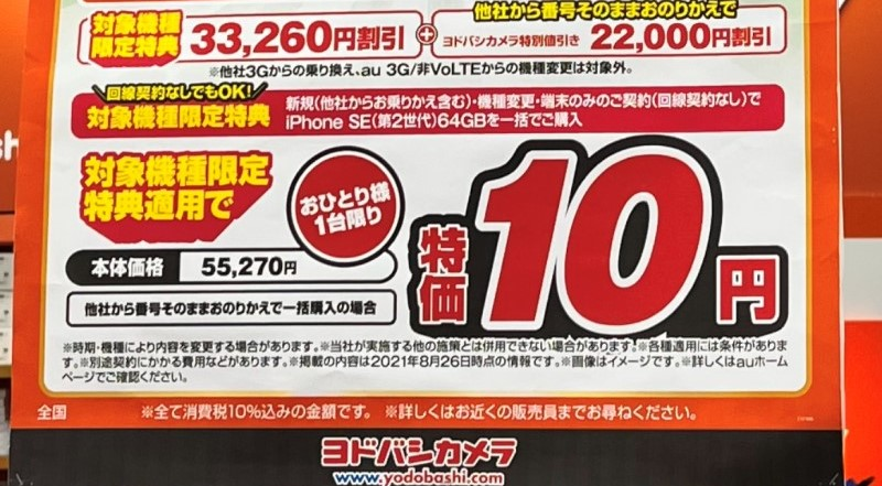 ★iPhoneSE(第二世代)がヨドバシカメラで一括10円に!_2