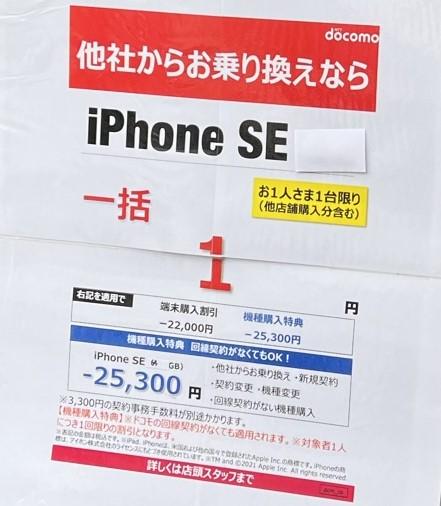 街中のドコモショップで土日に実施されていた「iPhoneSE 一括1円」キャンペーンの張り紙
