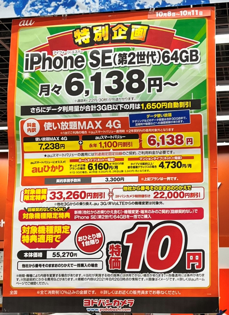 ★iPhoneSE(第二世代)がヨドバシカメラで一括10円に!