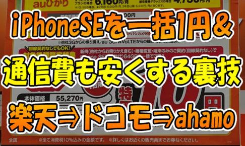 iPhoneSEを一括1円で買って通信費も安くする裏技!楽天⇒ドコモ⇒ahamo