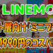 LINEMOライト層向け『ミニプラン』月額990円のコスパは?MVNOと料金比較