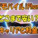 楽天モバイルでもiPhone13シリーズどこまで安い?大手3社と料金比較